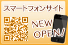 スマートフォンサイト NEW OPEN!
