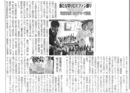 醸界タイムス500