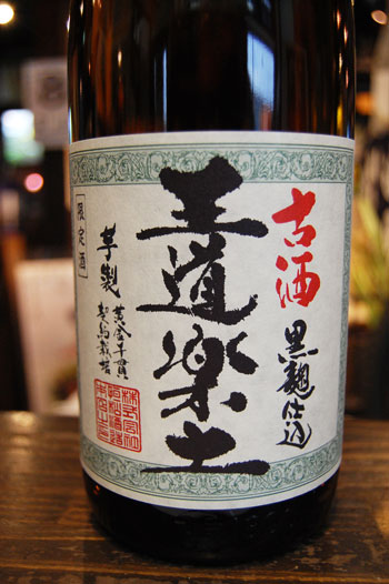 古酒王道楽土画像