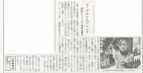 人吉新聞_ヨーグルト