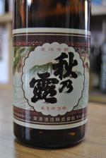 あきのつゆ2004