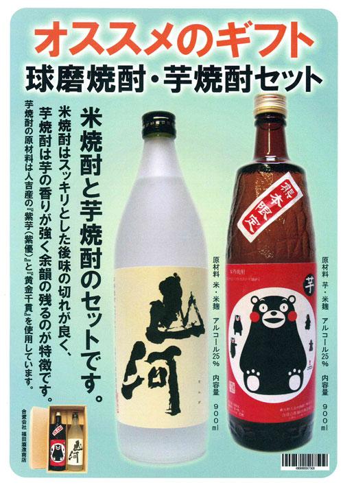 福田米芋焼酎セット