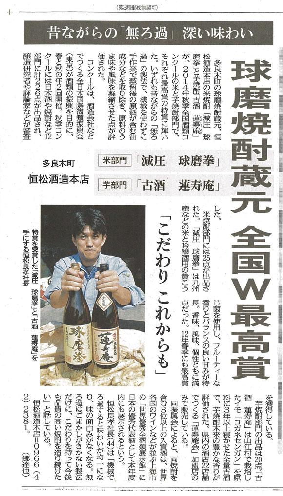 恒松酒造2
