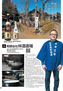 S_3_林酒造場