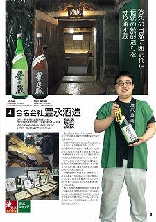 S_4_豊永酒造