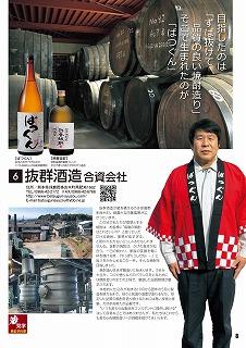 S_6_抜群酒造
