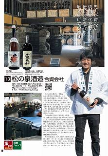 S13_松の泉酒造