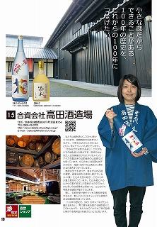 S15_高田酒造場