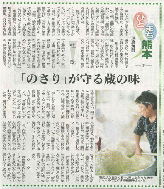 西日本新聞20111125_寿福酒造