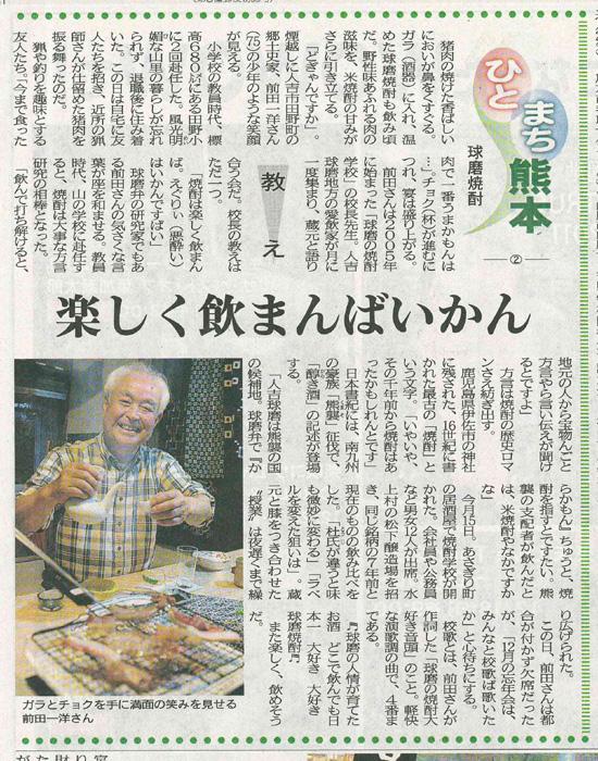 西日本新聞20111126_前田先生