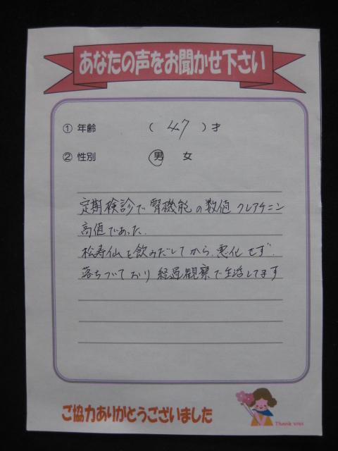 松寿仙のお客様の声 腎機能