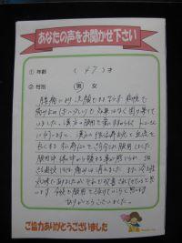 松寿仙のお客様の声 【腰痛・冷え症】