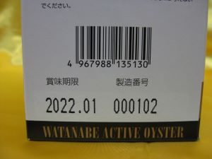 WOD-賞味期限