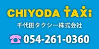 chiyoda2