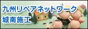 九州リペアネットワーク(城南施工)