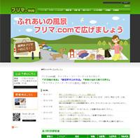 フリマ.com