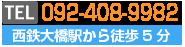 TEL:092-408-9982 西鉄大橋駅から徒歩5分