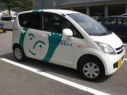 吉城福祉会 寄付 写真2012006