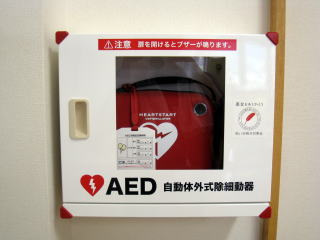 憩いの家 AED