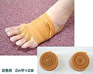 足指巻き2m