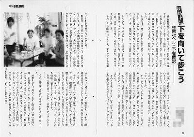 月刊誌029-1